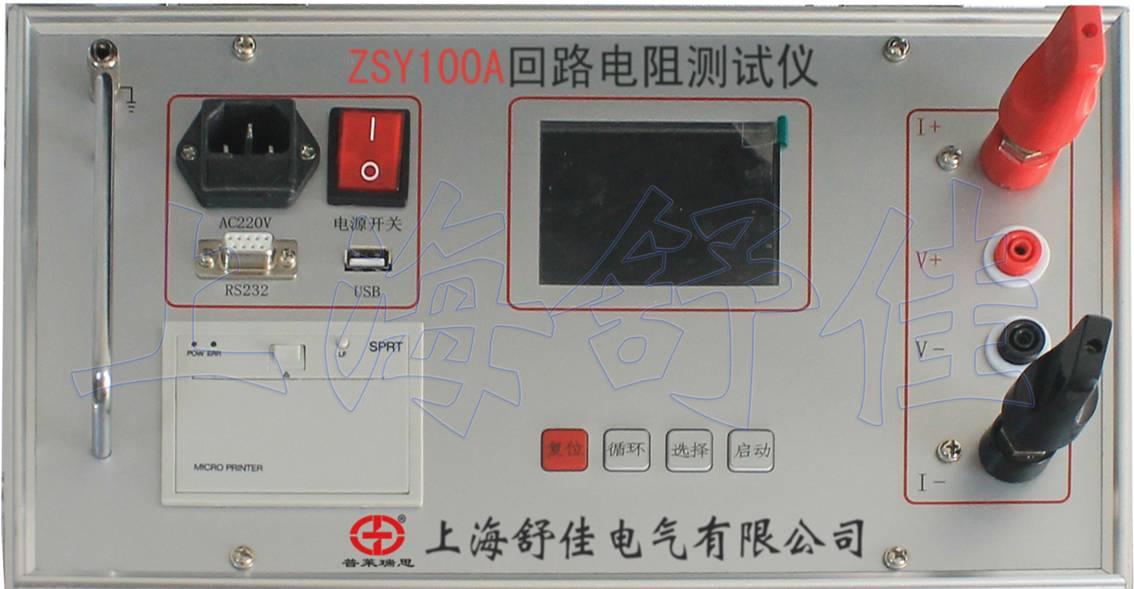 型回路电阻测试仪操作功能介绍